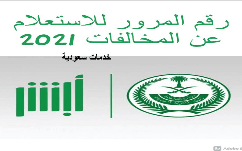 رقم المرور للاستعلام عن المخالفات المرورية بالسعودية 1442