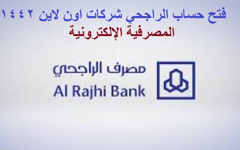 فتح حساب الراجحي شركات اون لاين 1442 المصرفية الإلكترونية