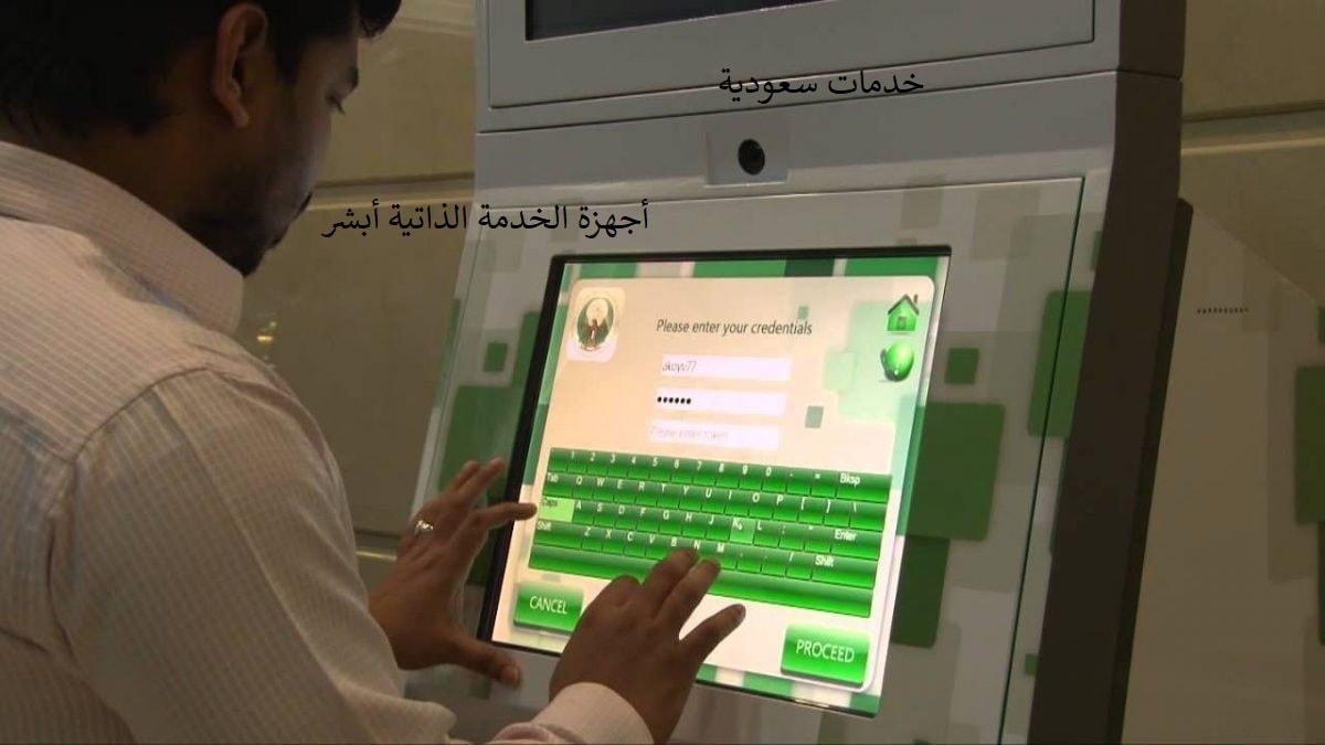 أجهزة الخدمة الذاتية أبشر 1442 مواقع مكاتب التسجيل والتفعيل