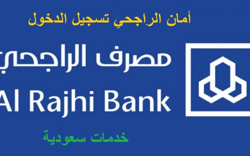 أمان الراجحي تسجيل الدخول 1442 خدمات مصرف الراجحي