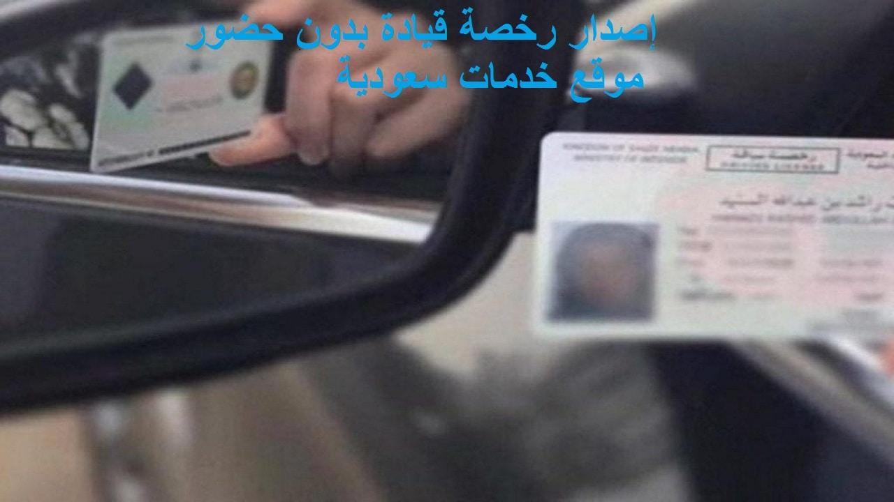 إصدار رخصة قيادة بدون حضور