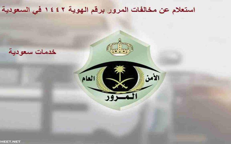 استعلام عن مخالفات المرور برقم الهوية 1442 في السعودية