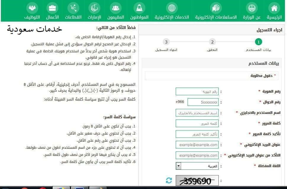 التسجيل في أبشر مستخدم جديد 1443 خطوات التسجيل والتفعيل