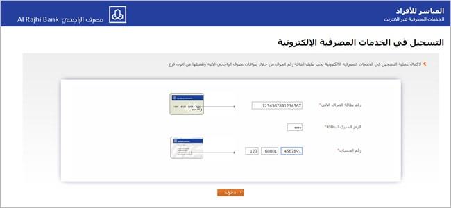 التسجيل في امان الراجحي 1443 almubasher مصرف الراجحي