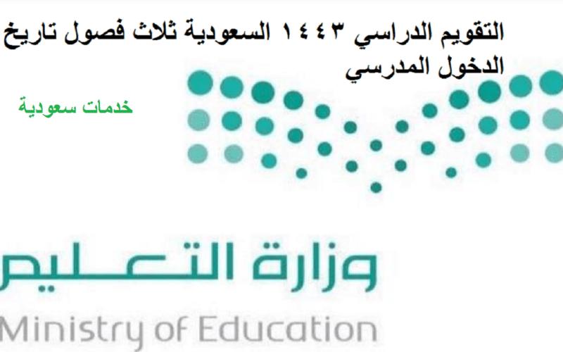 التقويم الدراسي 1443 السعودية ثلاث فصول تاريخ الدخول المدرسي
