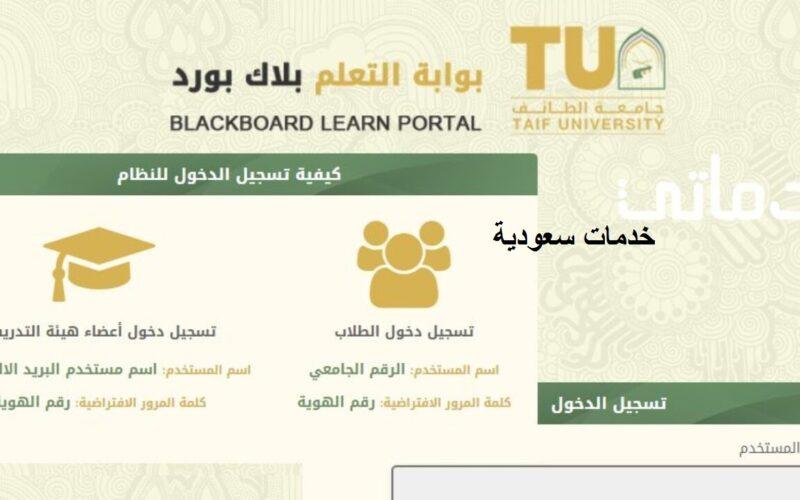 بلاك بورد جامعة الطائف 1442 تسجيل دخول برقم الهوية