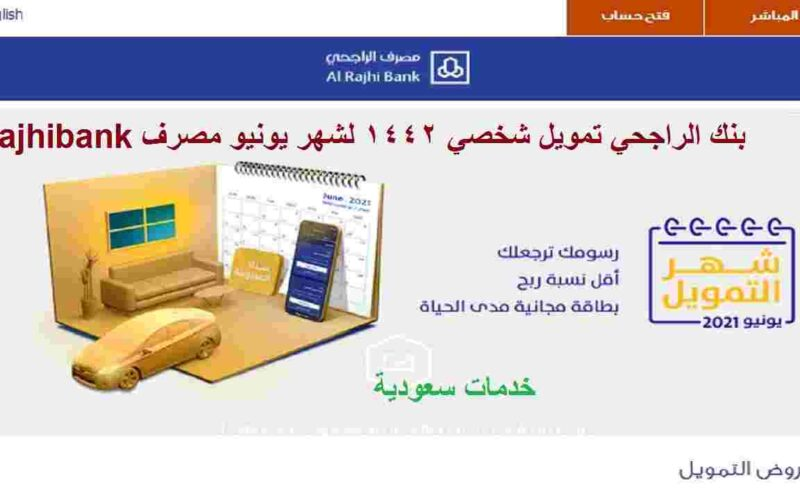 بنك الراجحي تمويل شخصي 1442 لشهر يونيو مصرف alrajhibank