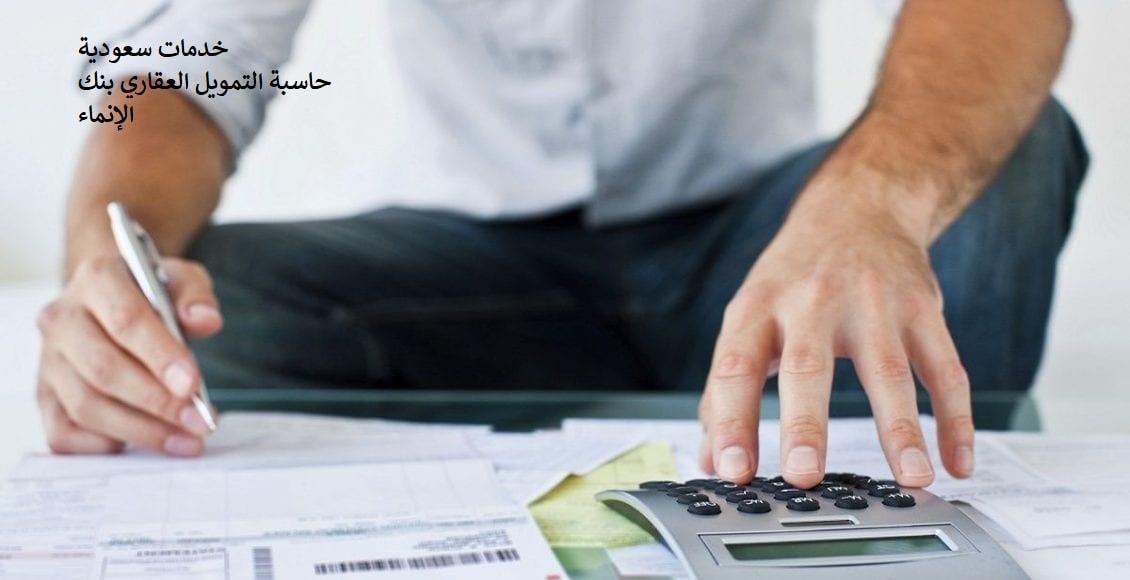 حاسبة التمويل العقاري بنك الإنماء