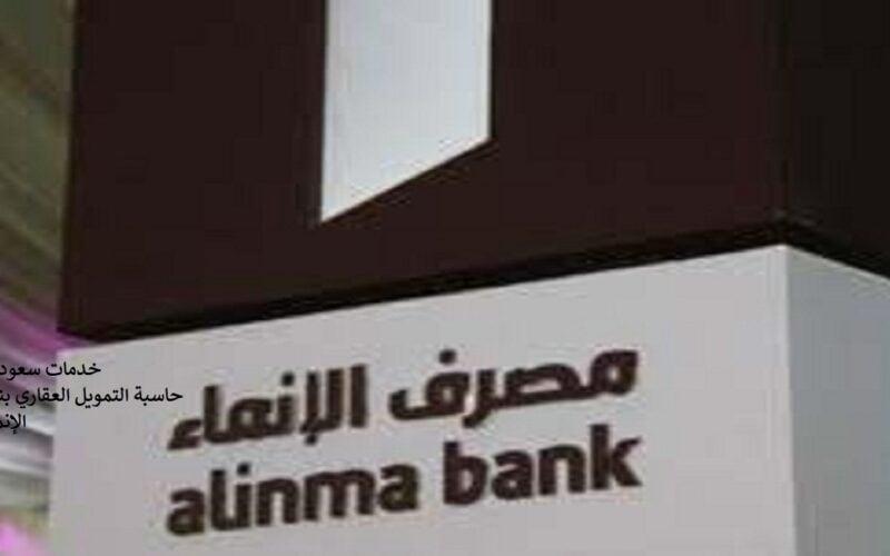 حاسبة التمويل العقاري بنك الإنماء 1443 مميزات التمويل الشخصي Alinma