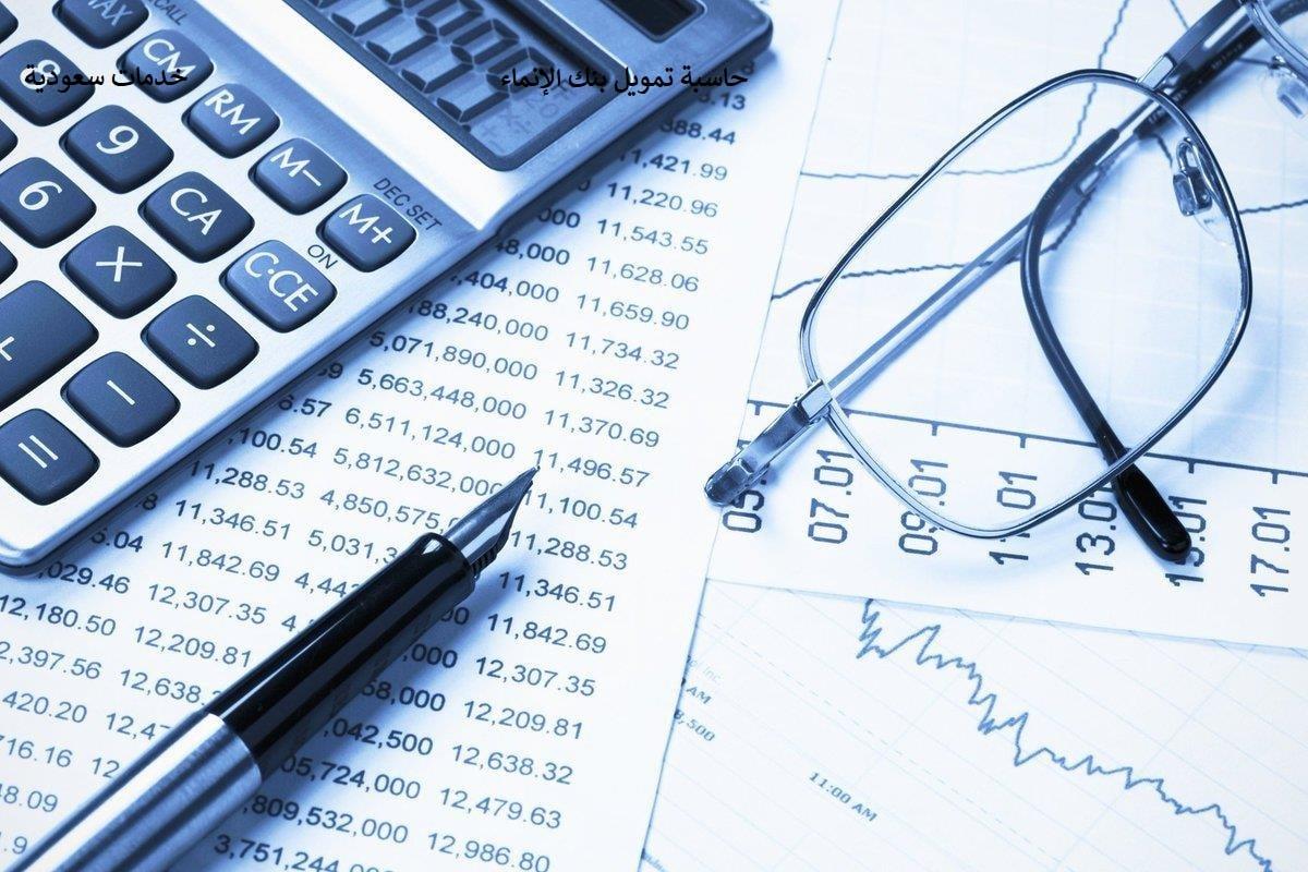 حاسبة تمويل بنك الإنماء 1442- 1443 ومميزاتها موقع alinma