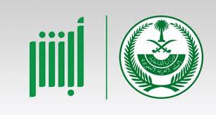 حجز موعد في الجوازات للمقيمين 1442 السعودية