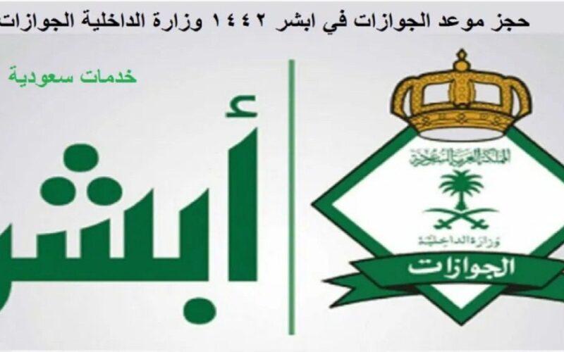 حجز موعد في الجوازات للمقيمين 1442 وزارة الداخلية السعودية