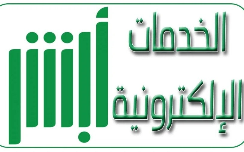 خدمات أبشر وزارة الداخلية 1443 خطوات التسجيل أبشر أفراد