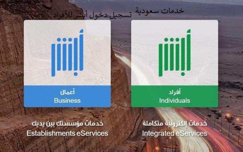 تسجيل دخول أبشر للأفراد 1442 خدمات وزارة الداخلية السعودية