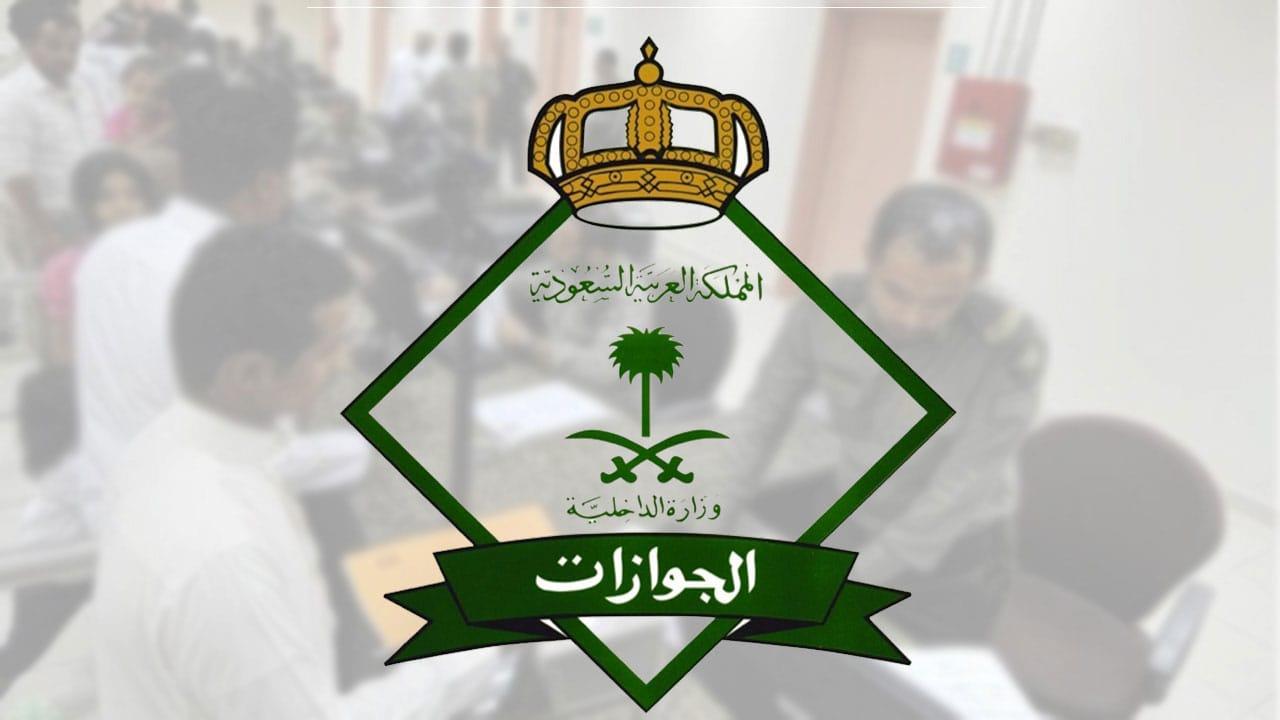 رقم الجوازات المجاني للاستفسار 1442 في السعودية