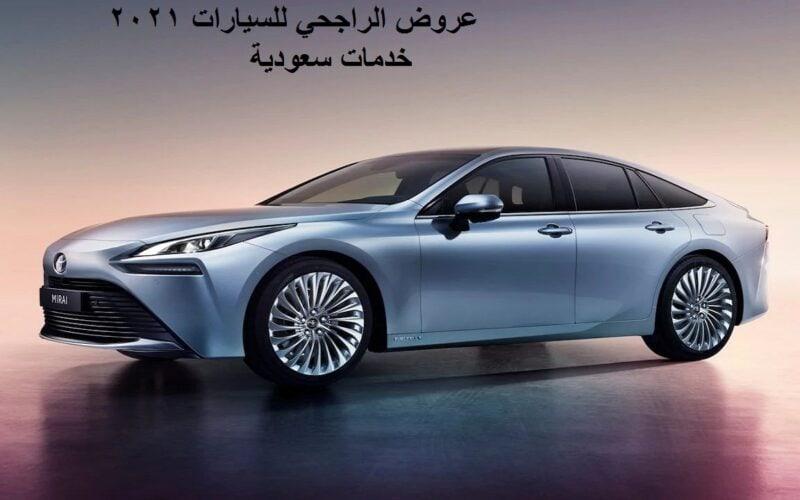 عروض الراجحي للسيارات 2021-1442 تمويل alrajhibank السيارات