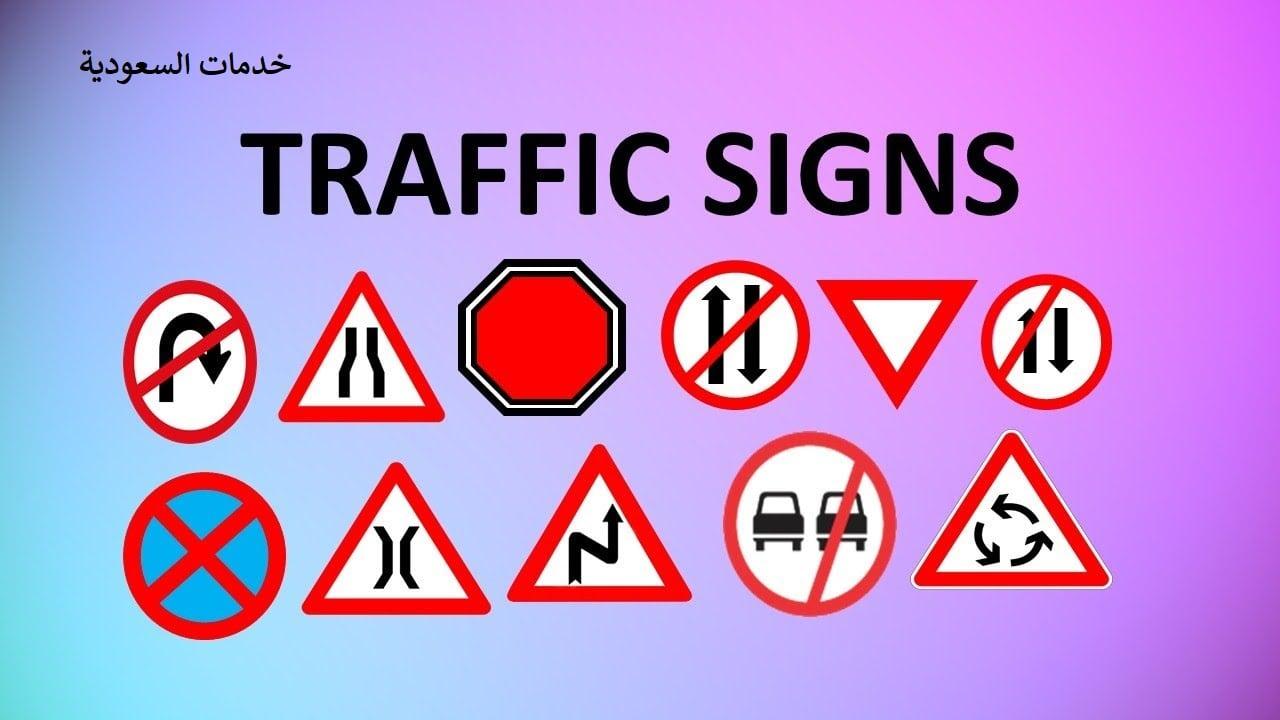 العلامات المرورية في السعودية 1442 قانون المرور الجديد