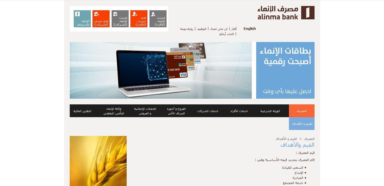 فتح حساب زود الادخاري بنك الإنماء