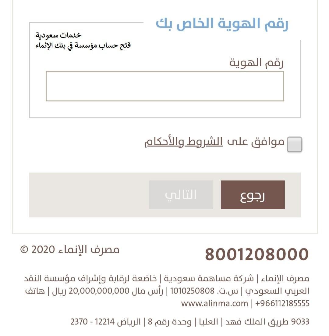فتح حساب مؤسسة في بنك الإنماء 1443 شروط وخطوات alinma