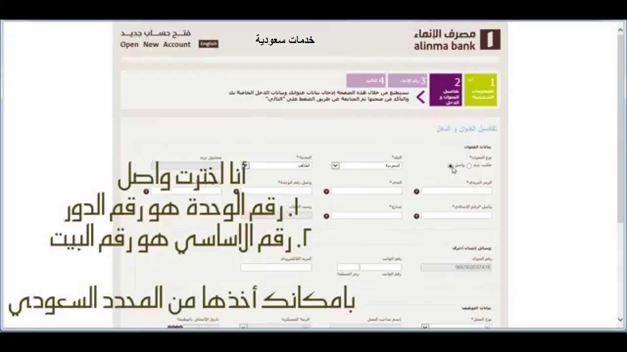 مصرف الإنماء تداول 1443 طريقة التسجيل في تداول الإنماء