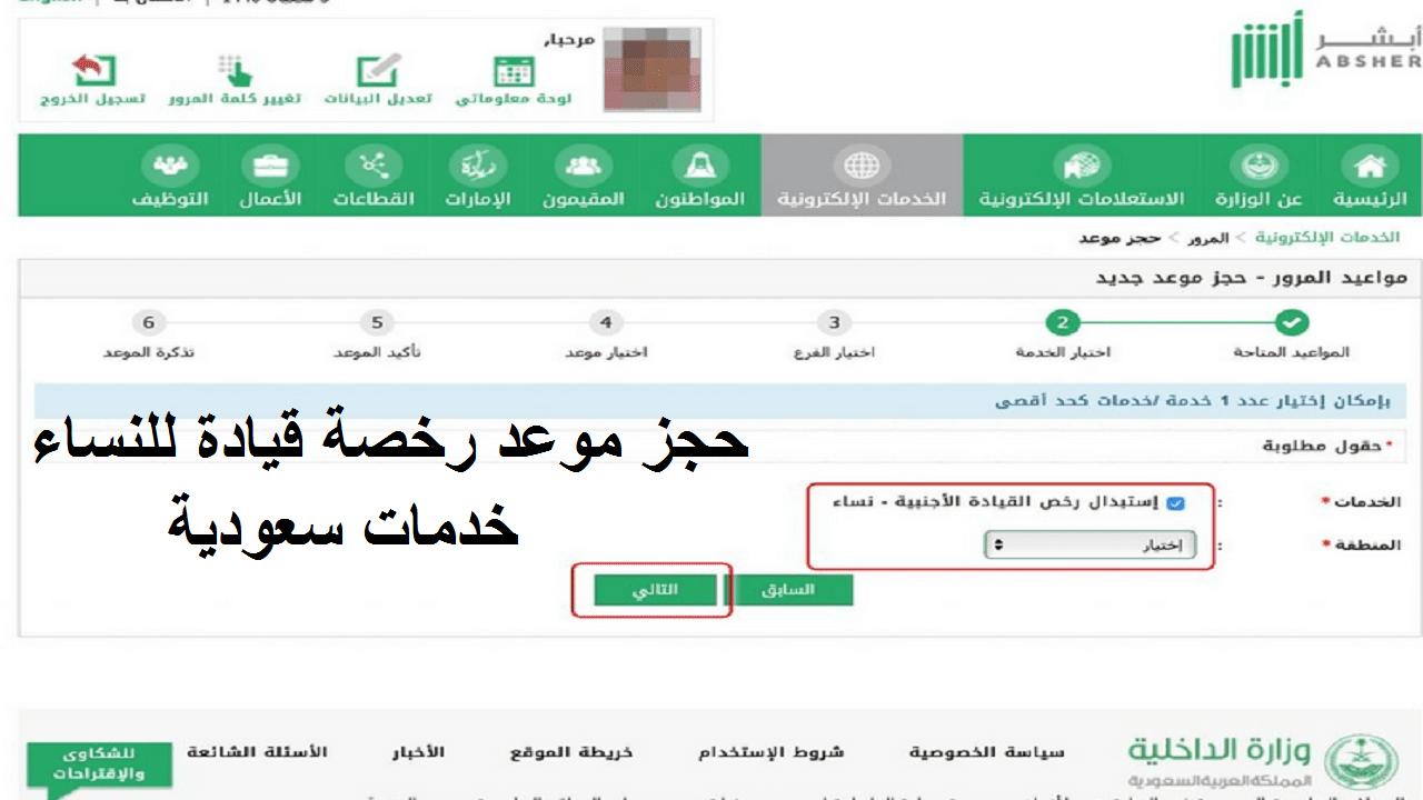 حجز موعد رخصة قيادة للنساء 1442 عبر ابشر الإلكترونية