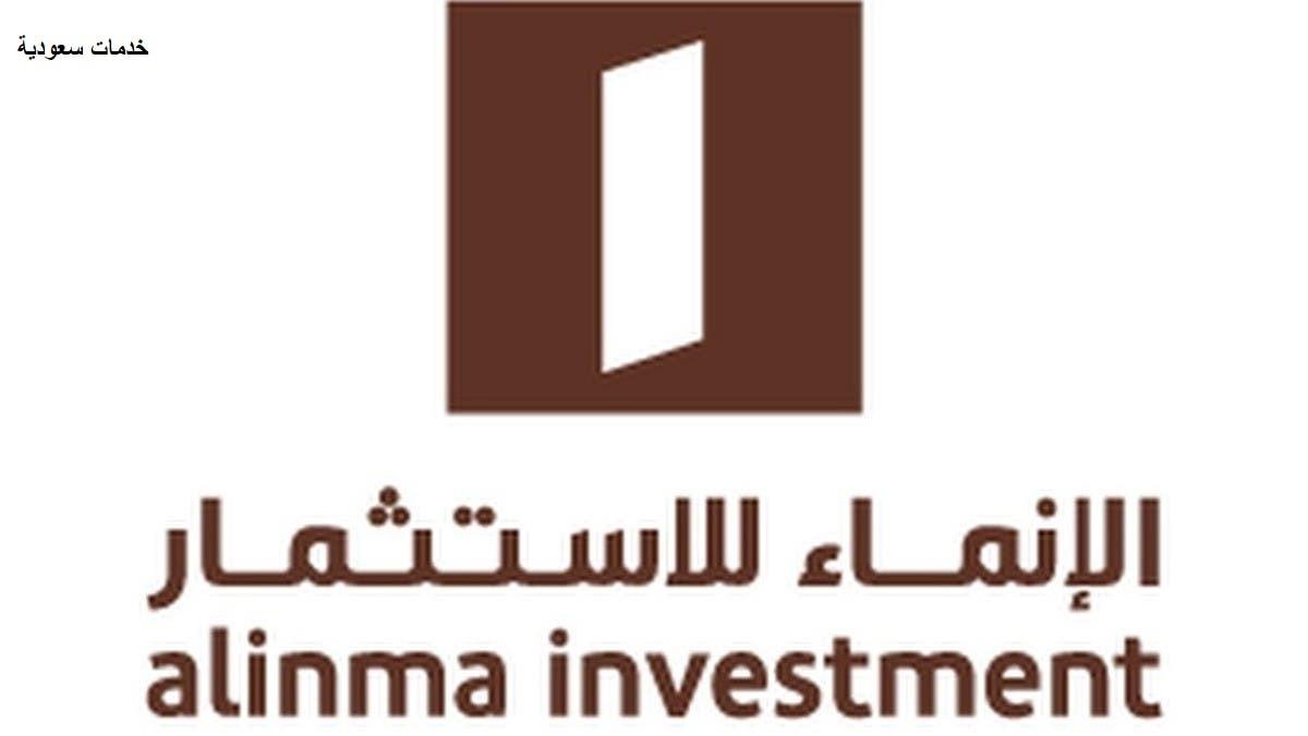 كيف اعرف رقم حسابي الاستثماري الإنماء موقع alinma investment
