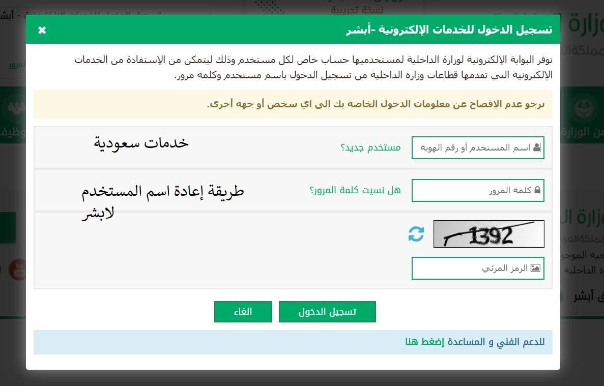 طريقة إعادة اسم المستخدم لابشر من موقع وزارة الداخلية