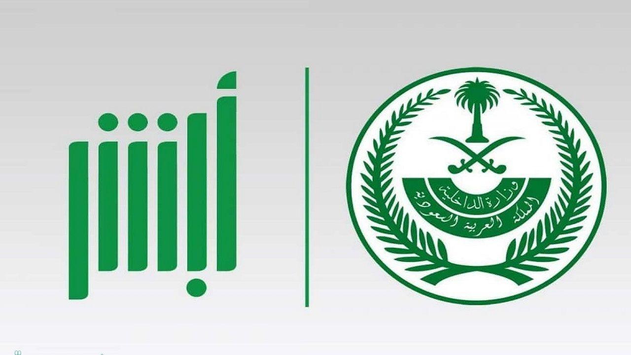 حجز موعد الجوازات في ابشر 1442 وزارة الداخلية الجوازات