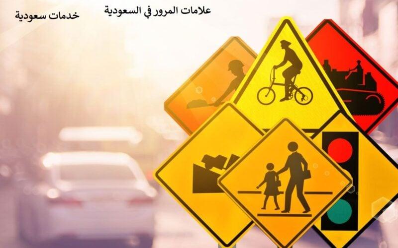 علامات المرور في السعودية 1443 دليل شامل لإشارات المرور