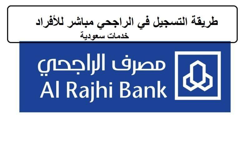 تسجيل في الراجحي مباشر 1442 الخدمات المصرفية