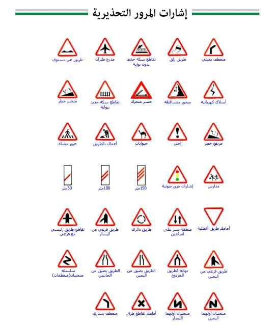 إشارات المرور الخاصة بالسعودية 1443 ومعانيها