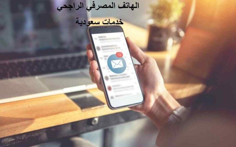 الهاتف المصرفي الراجحي 1443 خطوات التسجيل والتفعيل