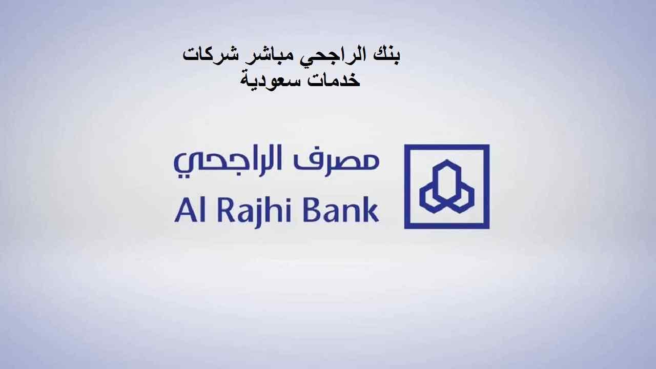 بنك الراجحي مباشر شركات 1443 حساب الراجحي شركات