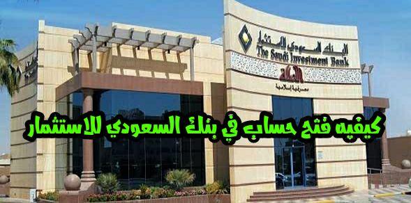البنك السعودي للاستثمار فتح حساب 1443 والشروط