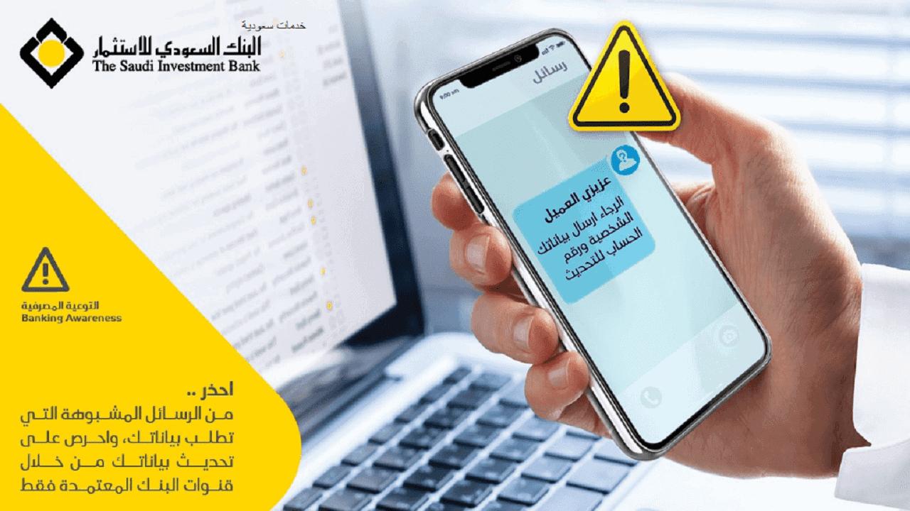 رقم البنك السعودي للاستثمار 1443 واتساب جديد