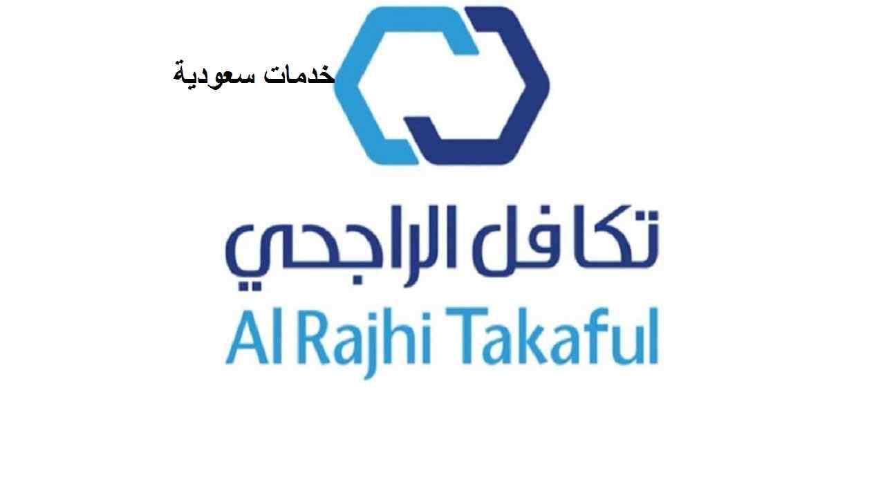 شركة تكافل الراجحي للتأمين الطبي 1443 alrjhitakaful