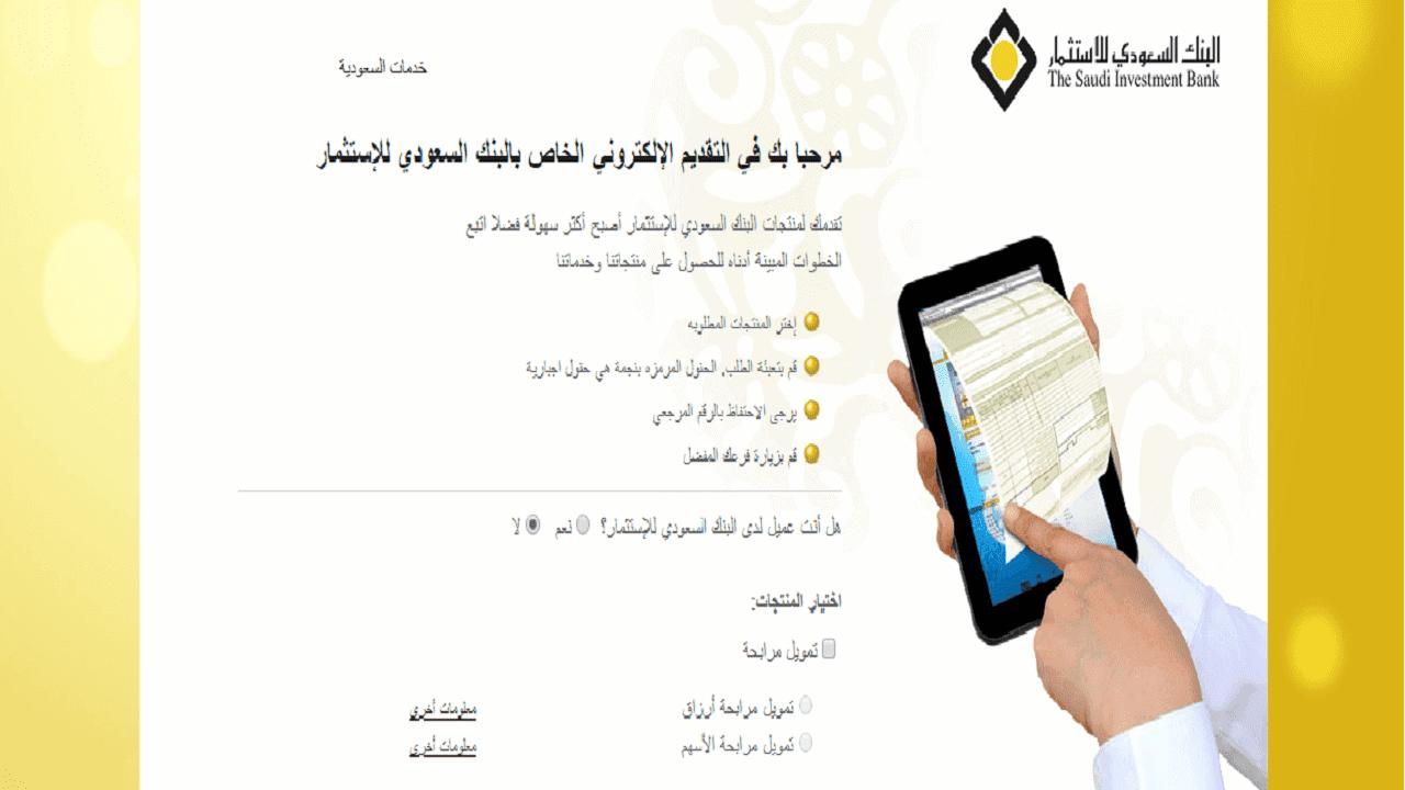 طريقة فتح حساب البنك السعودي للاستثمار 1443 بالخطوات