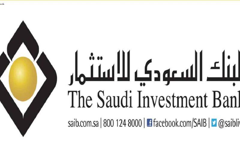 فتح حساب ادخار البنك السعودي للاستثمار 1443 أون لاين