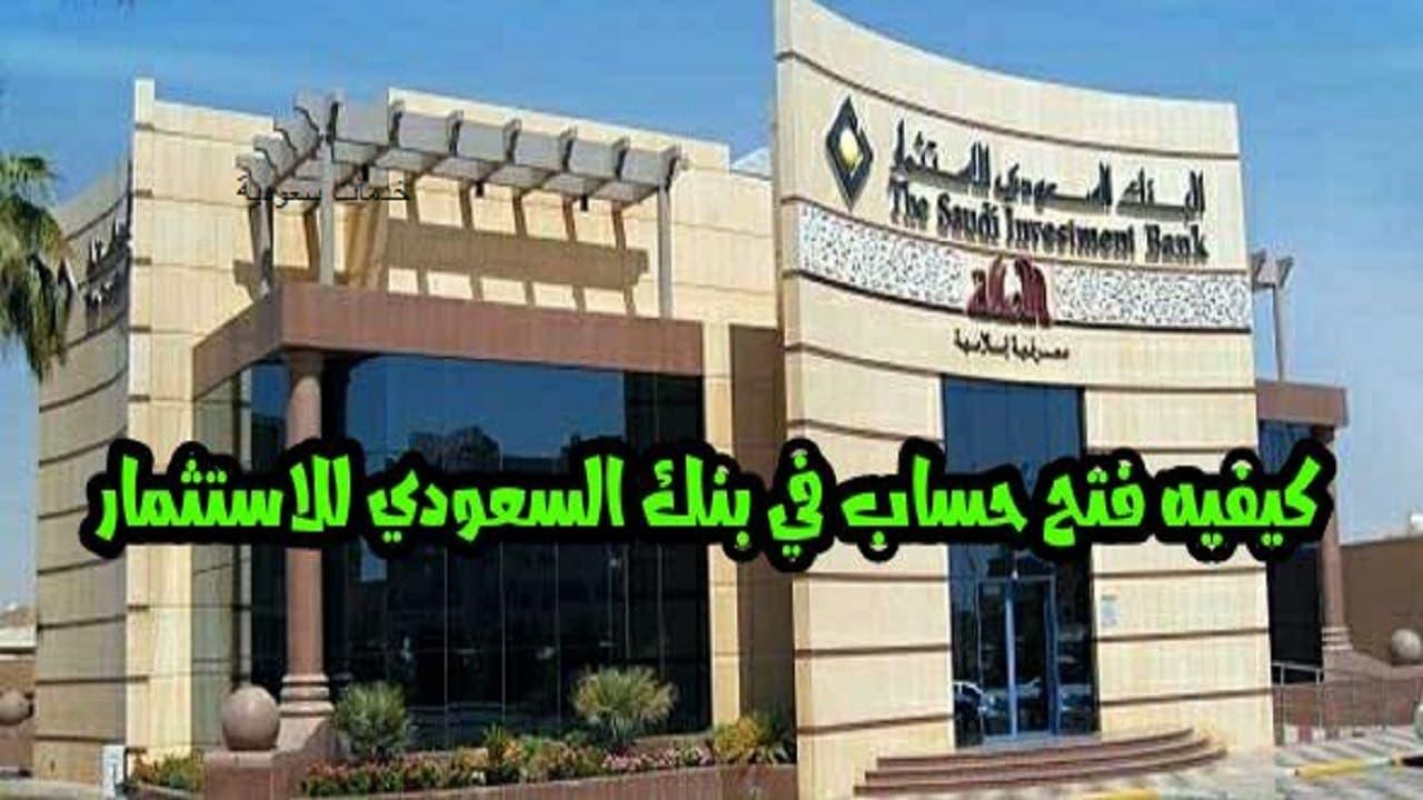 فتح حساب استثماري البنك السعودي للاستثمار
