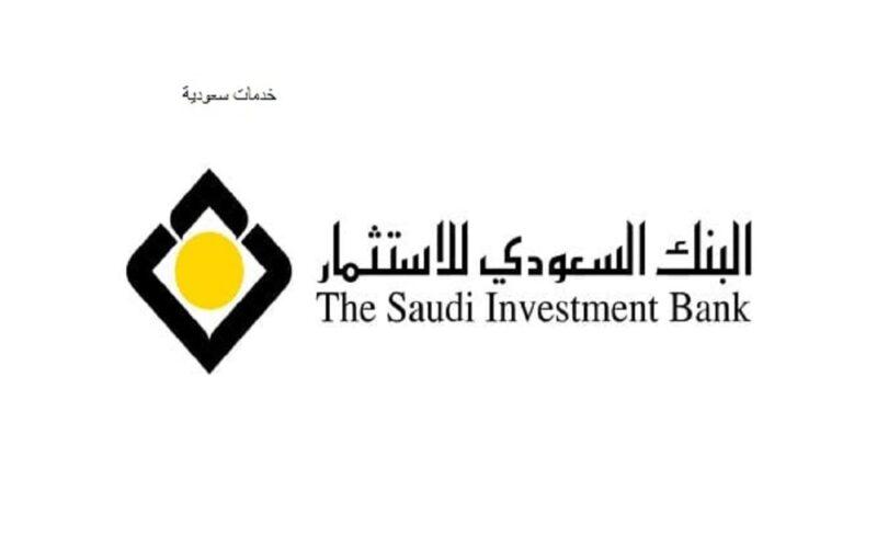 فتح حساب استثماري البنك السعودي للاستثمار بالخطوات 1443
