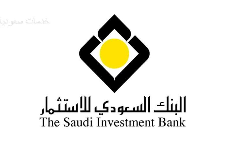 كيفية فتح حساب بنك الاستثمار للافراد 1443 والخطوات