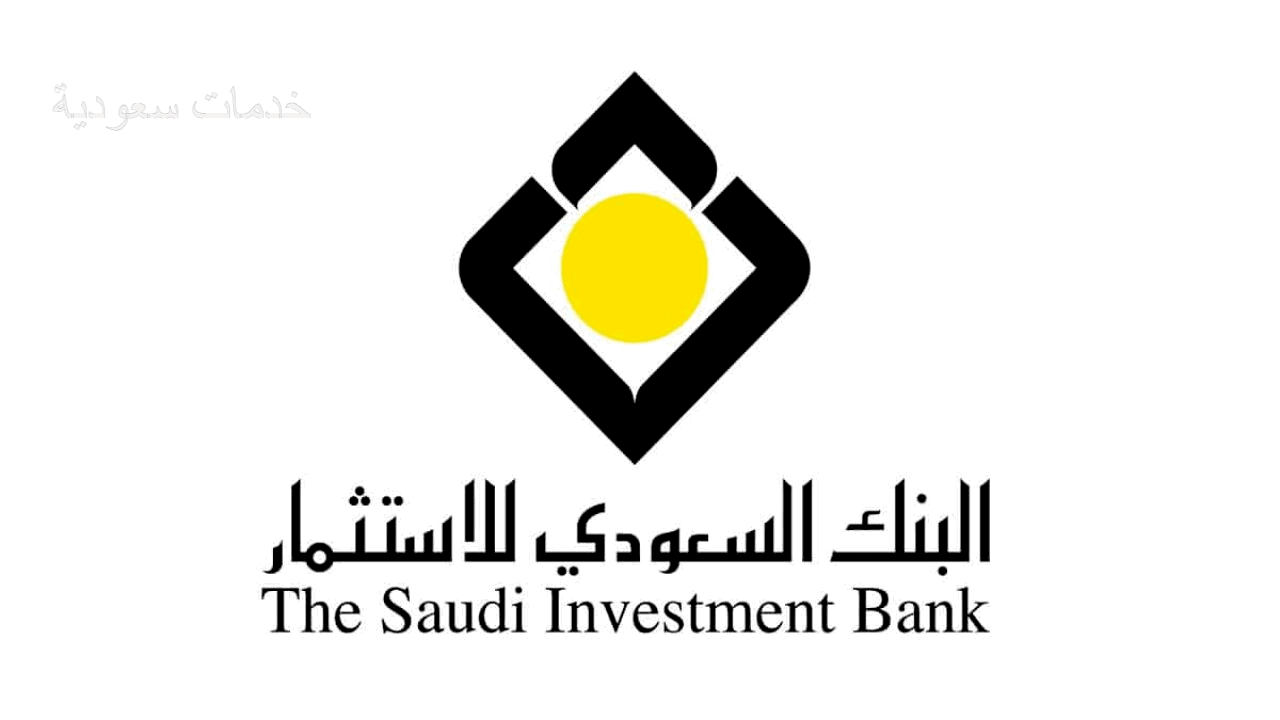 كيفية فتح حساب بنك الاستثمار للافراد 1443