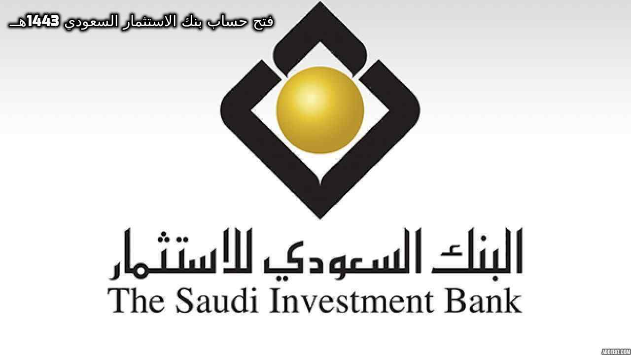 فتح حساب بنك الاستثمار السعودي 1443 الشروط والخطوات