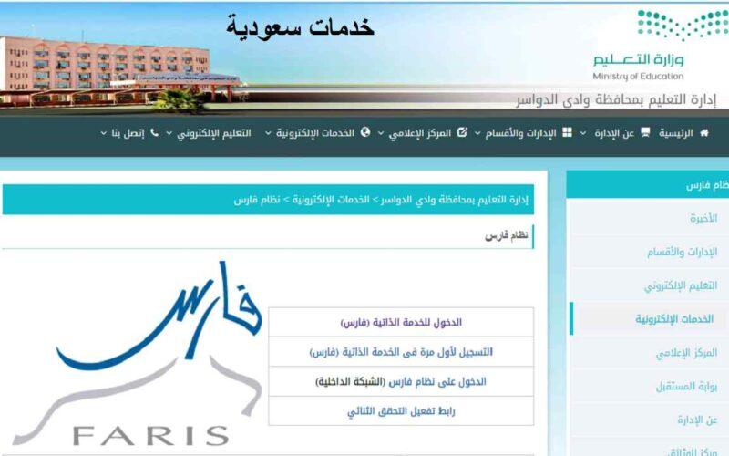 خدمات نظام فارس للخدمة الذاتية 1443 ورابط تسجيل الدخول
