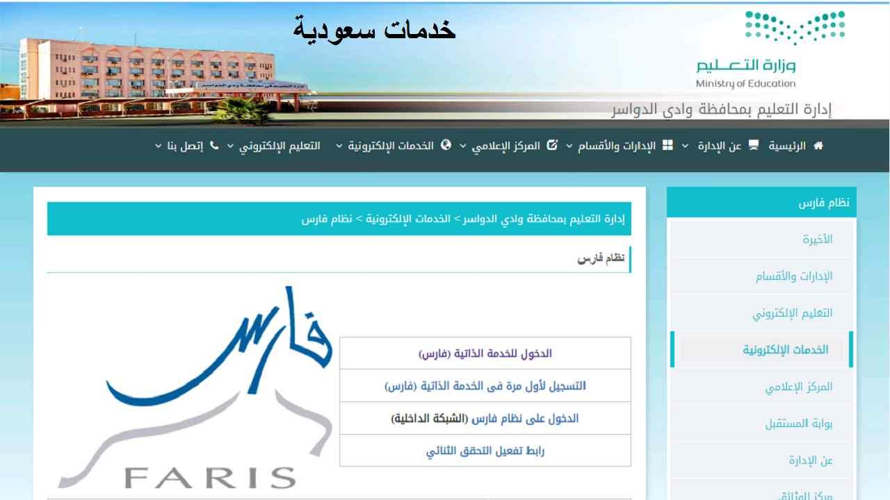 التسجيل في نظام فارس للخدمة الذاتية للمرة الأولى
