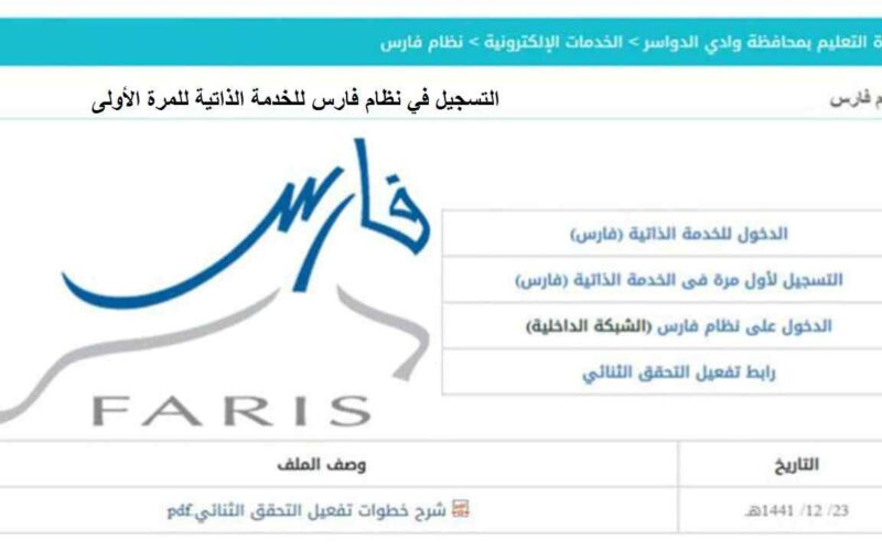 التسجيل في نظام فارس للخدمة الذاتية للمرة الأولى 1443