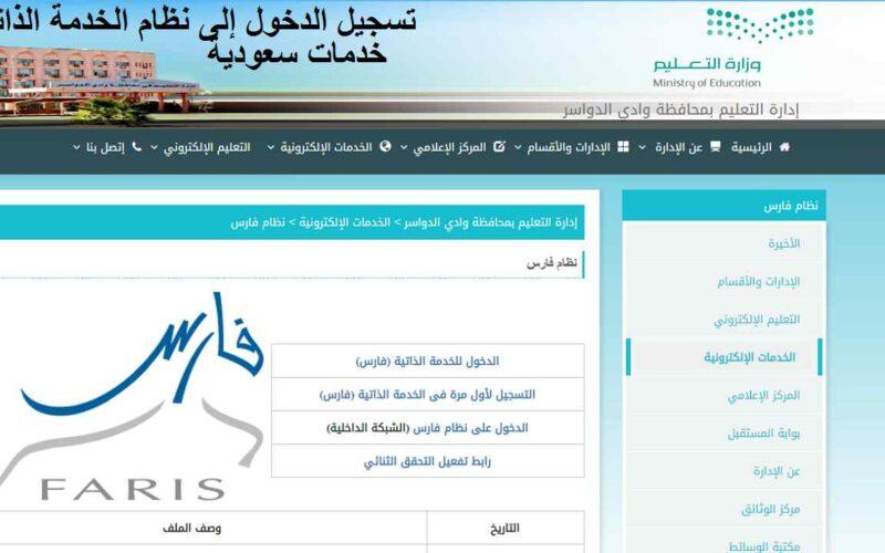 تسجيل الدخول إلى نظام الخدمة الذاتية 1443 نظام فارس