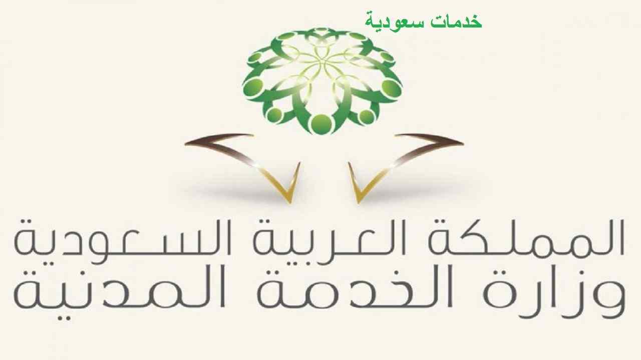 خدمات تعديل البيانات للموظف السعودي 1443 منصة بياناتي