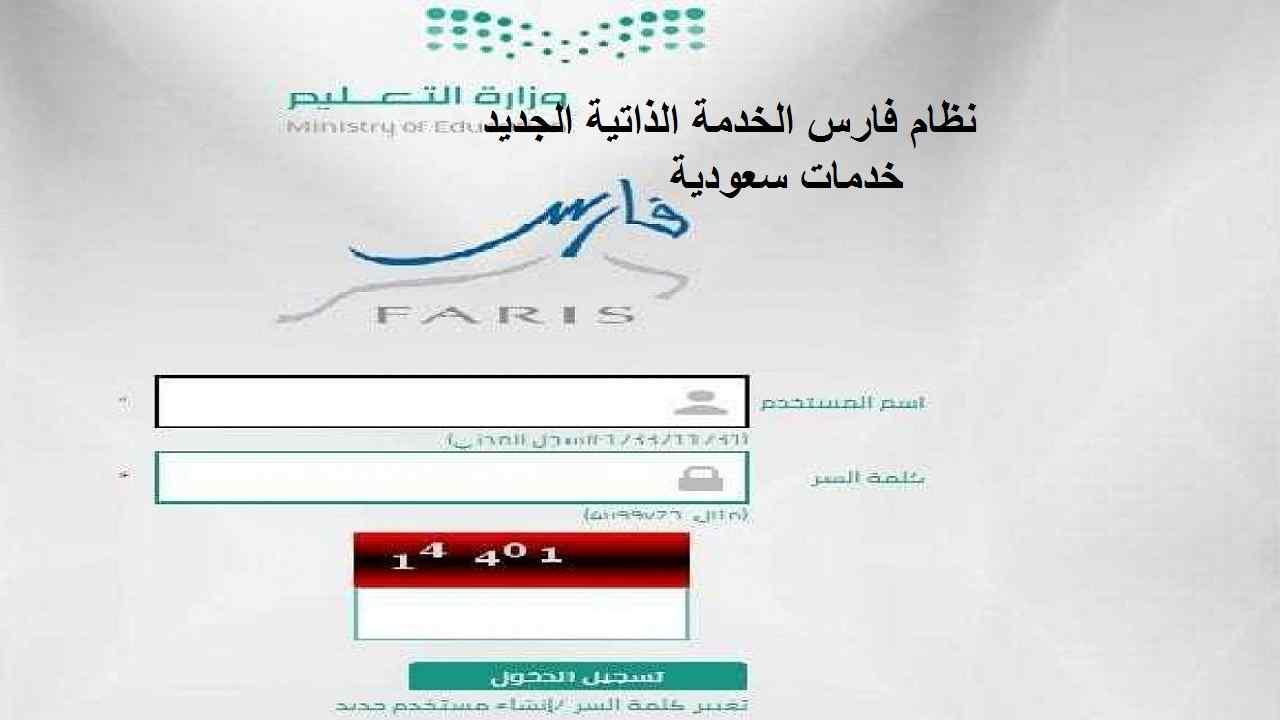 نظام فارس الخدمة الذاتية الجديد 1443 طريقة الدخول